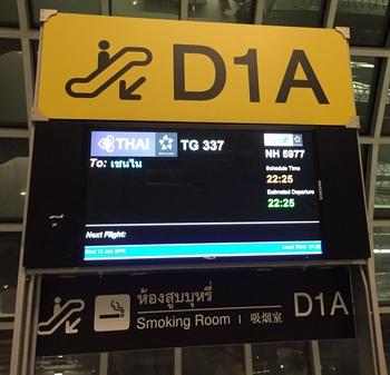 スワンナプーム空港13Jan.16B.JPG
